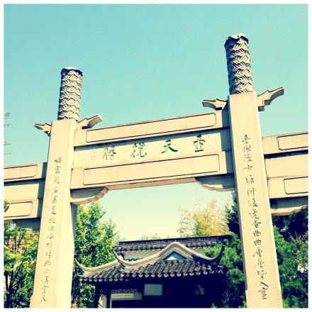 Entryway to Lan Su.